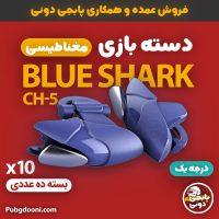 خرید، فروش و پخش عمده دسته پابجی و کالاف دیوتی مغناطیسی مدل CH-5 Blue Shark