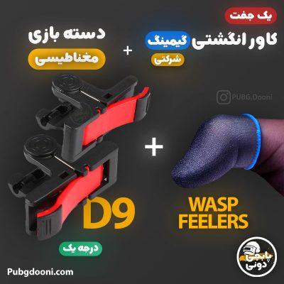دسته بازی موبایل مغناطیسی پابجی PUBG مدل D9 + یک جفت کاور عرقگیر انگشتی گیمینگ درجه یک شرکتی Wasp Feelers با ارزان ترین قیمت و ارسال فوری