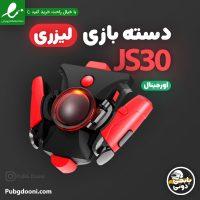 خرید دسته بازی لیزری کالاف دیوتی و پابجی مدل JS-30 Data Frog اورجینال با ارزانترین قیمت و ارسال فوری