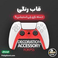 خرید قاب و اسکین رنگی دسته بازی پلی استیشن ۵ Decoration Accessory for PlayStation 5 اورجینال و اصل با بهترین و ارزانترین قیمت