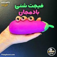 خرید فیجت ضد استرس شنی بادمجان درجه یک با ارزانترین قیمت و ارسال فوری