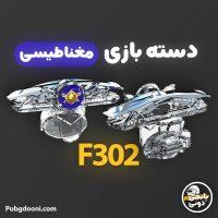 قیمت و خرید دسته بازی PUBG موبایل مغناطیسی مدل F302