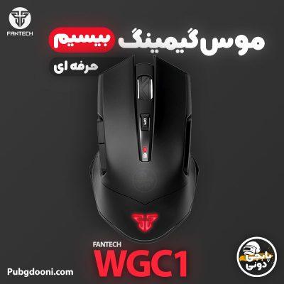 قیمت، مشخصات و خرید موس گیمینگ بیسیم حرفه ای فنتک Fantech WGC1 VENOM