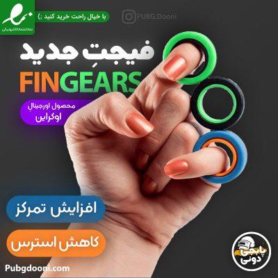 قیمت و خرید فیجت مگنتی افزایش تمرکز و کاهش استرس Fingears اورجینال
