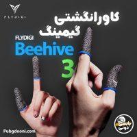 قیمت، مشخصات و خرید کاور انگشتی پابجی ضد عرق نانو فلای دیجی FlyDigi Beehive 3