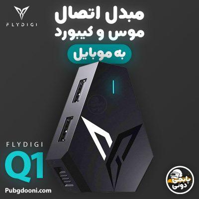 قیمت، مشخصات و خرید مبدل اتصال موس و کیبورد به موبایل فلای دیجی FlyDigi Q1