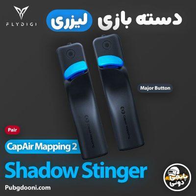 قیمت و خرید دسته بازی لیزری فلای دیجی FlyDigi Shadow Stinger CapAir Mapping 2