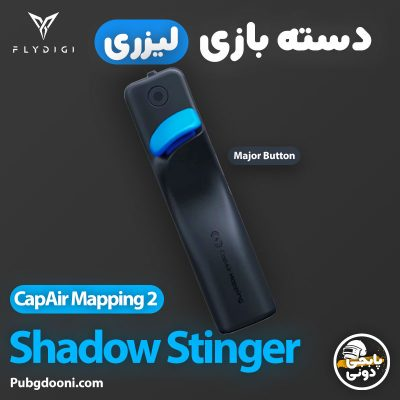 قیمت و خرید دسته بازی لیزری فلای دیجی FlyDigi Shadow Stinger CapAir Mapping 2 تکی