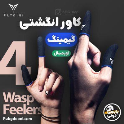 خرید کاور انگشتی عرقگیر گیمینگ اورجینال فلای دیجی FlyDigi Wasp Feelers 4 با ارزانترین قیمت