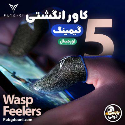 خرید کاور انگشتی عرق گیر گیمینگ اورجینال فلای دیجی FlyDigi Wasp Feelers 5 با ارزانترین قیمت