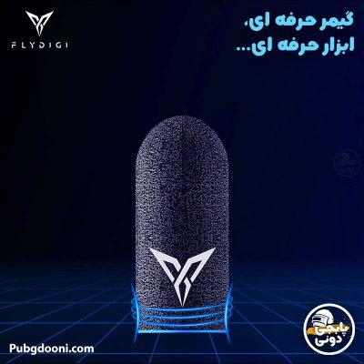 خرید کاور انگشتی عرق گیر گیمینگ اورجینال فلای دیجی FlyDigi Wasp Finger Sleeves 5 با ارزانترین قیمت