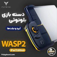 قیمت و مشخصات دسته بازی تبلت بلوتوثی فلای دیجی FlyDigi Wasp 2 iPad Edition