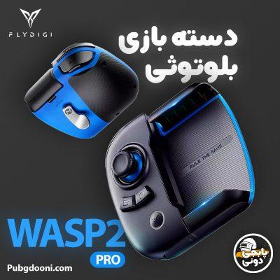 قیمت و خرید دسته بازی موبایل بلوتوثی فلای دیجی FlyDigi Wasp 2 Pro