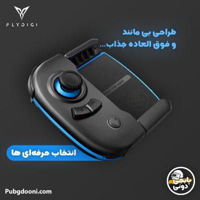 دسته بازی PUBG بلوتوثی فلای دیجی FlyDigi Wasp 2 Pro