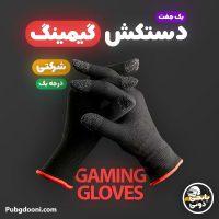 خرید دستکش گیمینگ نانو درجه یک با ارزانترین قیمت و ارسال فوری