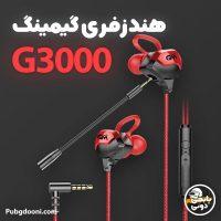 قیمت، مشخصات و خرید هدست هندزفری گیمینگ G3000