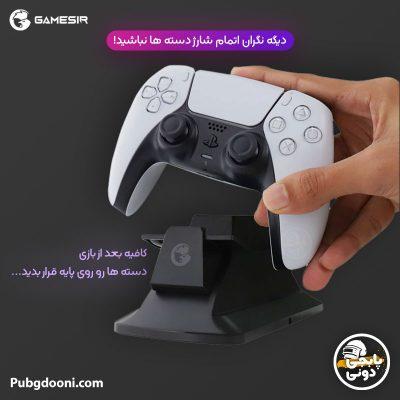 خرید پایه شارژر دسته پلی استیشن 5 گیمسر Gamesir Dual Controller Charger for PS5 اورجینال با بهترین قیمت و ارسال فوری