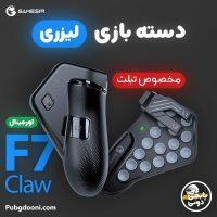 خرید دسته بازی لیزری تبلت گیمسر Gamesir F7 Claw