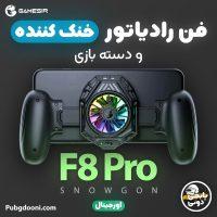 خرید فن رادیاتور خنک کننده گوشی موبایل و دسته بازی گیمسر Gamesir F8 Pro اورجینال و اصل با ارزان ترین و بهترین قیمت