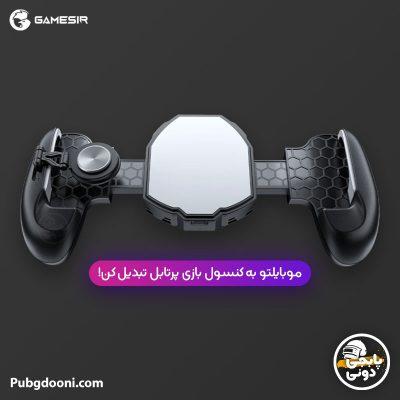 خرید فن رادیاتور خنک کننده گوشی موبایل و دسته بازی گیم سیر Gamesir F8 Pro اورجینال و اصل با ارزانترین و بهترین قیمت
