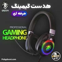 خرید هدست گیمینگ حرفه ای RGB گرین Professional Gaming Headphone اورجینال با ارزانترین قیمت و ارسال فوری