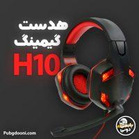 قیمت و خرید هدست هدفون گیمینگ ارزان مدل H10