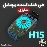 مشخصات و خرید فن خنک کننده گوشی موبایل شارژی مدل H15 اورجینال و اصل با ارزانترین قیمت