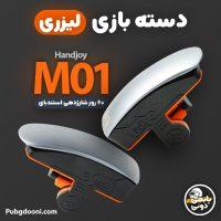 خرید دسته پابجی و کالاف دیوتی لیزری Handjoy M01 با ارزانترین قیمت