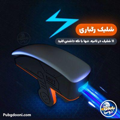 خرید دسته بازی لیزری پابجی و کالاف دیوتی Handjoy M01 با ارزانترین قیمت و ارسال فوری