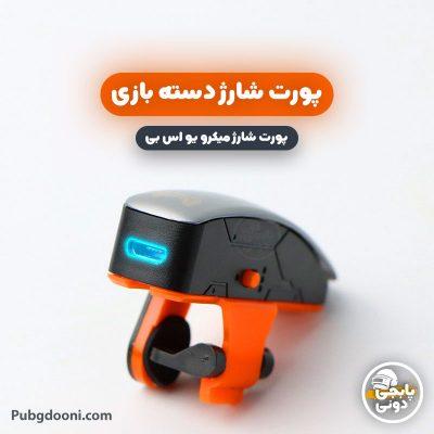 قیمت و خرید دسته پابجی و کالاف دیوتی لیزری Handjoy M01