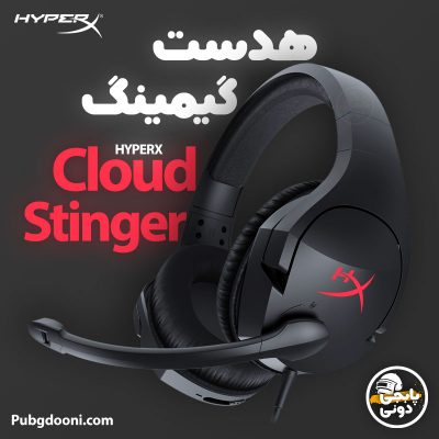 قیمت و خرید هدست گیمینگ حرفه ای هایپرایکس HyperX Cloud Stinger