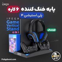 خرید استند و خنک کننده ۶ در ۱ آیپگا IPEGA 6-in-1 Vertical Stand Cooler مناسب برای PS 4/Slim/Pro اورجینال و اصل با ارزانترین قیمت