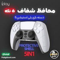 خرید محافظ شفاف ۵ تکه دسته بازی پلی استیشن 5 آی پلی iPlay 5 in 1 Protective Shell for PS5 اورجینال با ارزانترین قیمت و ارسال فوری