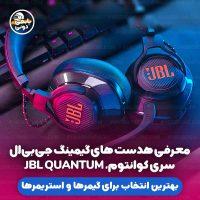 معرفی هدفون و هدست های گیمینگ جی بی ال سری کوانتوم JBL Quantum