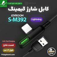 مشخصات و خرید کابل شارژ گیمینگ لایتنینگ جویروم JoyRoom S-M392 Lightning اصل با ارزانترین قیمت