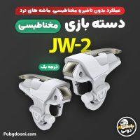 قیمت و خرید دسته بازی مغناطیسی پابجی و کالاف دیوتی مدل JW-2
