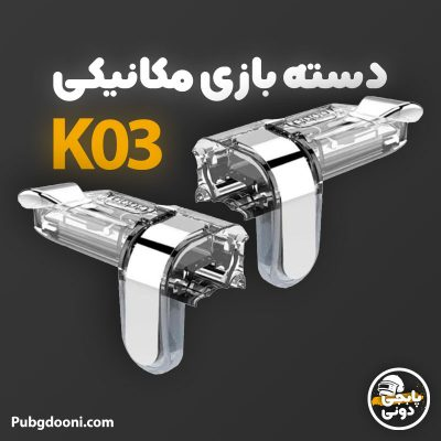 قیمت و خرید دسته بازی PUBG مکانیکی مدل K03