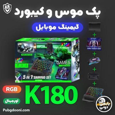 خرید موس و کیبورد گیمینگ گوشی موبایل Karler Bass K180 اورجینال با بهترین و ارزانترین قیمت