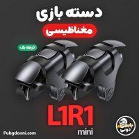 خرید دسته بازی موبایل مغناطیسی پابجی PUBG مدل L1R1 mini با ارزانترین قیمت و ارسال فوری