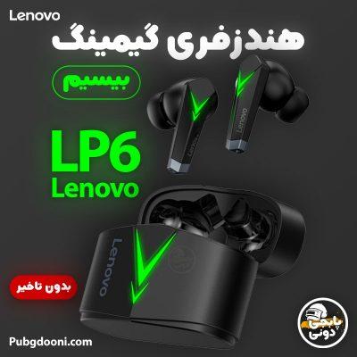 قیمت و خرید هندزفری گیمینگ بیسیم موبایل لنوو Lenovo LP6
