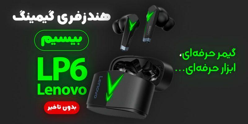 خرید هندزفری گیمینگ بیسیم بلوتوثی لنوو Lenovo LP6 با ارزانترین قیمت و ارسال فوری