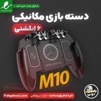 خرید دسته بازی موبایل ۶ انگشتی پابجی PUBG مدل M10 با ارزانترین قیمت