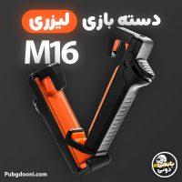 قیمت، مشخصات و خرید دسته لیزری پابجی PUBG و کالاف دیوتی مدل M16