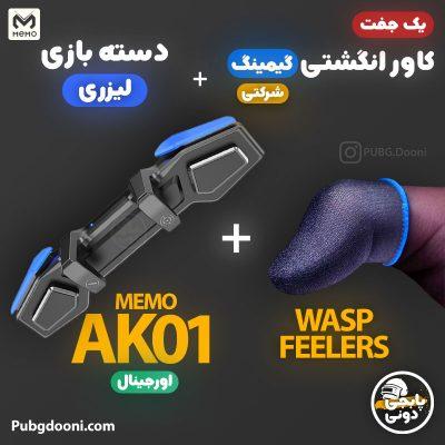 قیمت، مشخصات و خرید دسته پابجی و کالاف دیوتی لیزری ممو MEMO AK01 + کاور عرق گیر انگشتی گیمینگ درجه یک Wasp Feelers