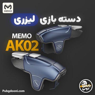 قیمت، مشخصات و خرید دسته بازی پابجی و کالاف دیوتی لیزری ممو MEMO AK02