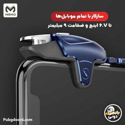 دسته بازی PUBG پابجی و کالاف دیوتی لیزری ممو MEMO AK02