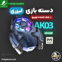 خرید دسته بازی کالاف دیوتی و پابجی لیزری و خنک کننده ممو MEMO AK03 اورجینال با ارزانترین قیمت و ارسال فوری