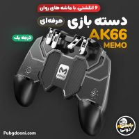 قیمت و خرید دسته پابجی مکانیکی ۶ انگشتی ممو MEMO AK66