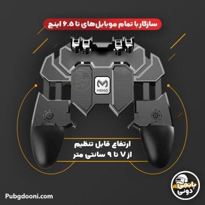 مشخصات و خرید دسته بازی پابجی PUBG مکانیکی ۶ انگشتی ممو MEMO AK66