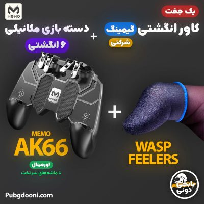 قیمت و خرید دسته بازی پابجی مکانیکی ۶ انگشتی ممو MEMO AK66 اورجینال + کاور عرق گیر انگشتی گیمینگ